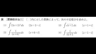 置換積分のやり方と方法(基礎)【高校数学Ⅲ】