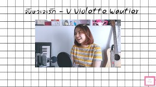 V Violette Wautier - ??????????? [cover by Girly Giggs]