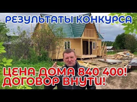 """Стоимость дома в Нижнем Новгороде 840 тысяч рублей! Результаты конкурса """"Цена дома"""" ТУТ!"""