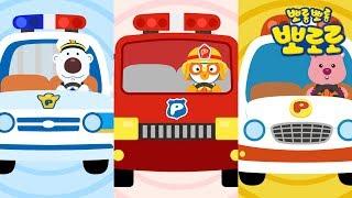 뽀로로 자동차 동요 | 우린 멋진 자동차 | 뽀로로 용감한 구조대 | 경찰차송 소방차송 구급차송