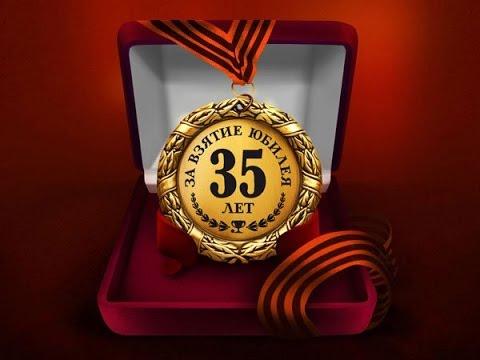 Поздравления с юбилеем другу 35 лет другу 64