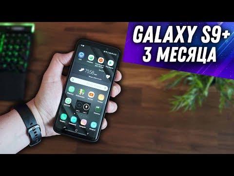 3 месяца после покупки Samsung Galaxy S9+