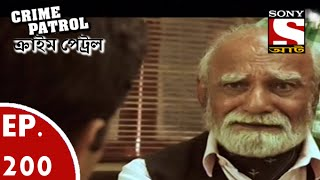 Crime Patrol - ক্রাইম প্যাট্রোল (Bengali) - Ep 200 - Senior Citizen Murder Case