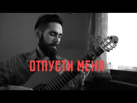 SEREBRO - ОТПУСТИ МЕНЯ (theToughBeard Acoustic Cover)