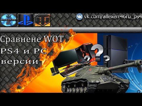 World of Tanks. Обзор PS4 и PC версий