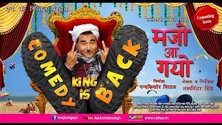 Majo Aa Gayo Offical Movie Trailer 2016 | Panya Sepat | Latest Rajasthani Film