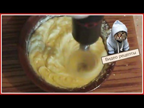 Как приготовить майонез в блендере - видео
