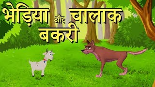 भेड़िया और चालाक बकरी   Wolf And The Clever Goat   Moral Stories For Kids in Cartoon