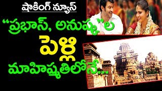 Shocking: Prabhas Anushka Marriage Fix |  ప్రభాస్ అనుష్కల పెళ్లి | Venue: Mahishmati Kingdom | TTM