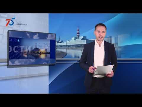 Новости САЭС от 28.07.2020