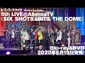 ヒプノシスマイク -Division Rap Battle- 5th LIVE@AbemaTV《SIX SHOTS UNTIL THE DOME》Blu-ray/DVD Trailer