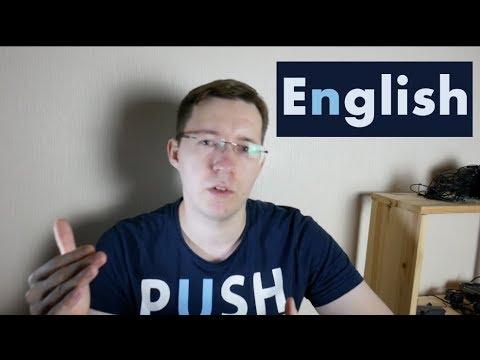 КАК улучшить свой разговорный английский