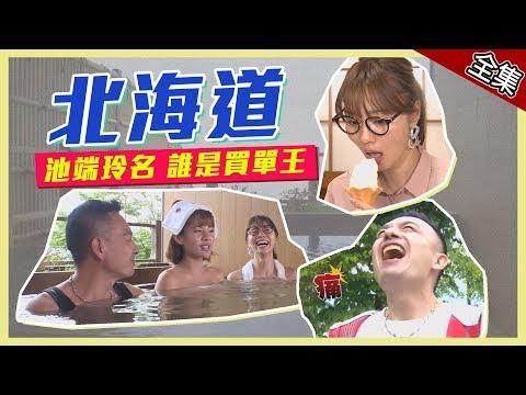 台綜-愛玩客-20190805【北海道】誰是買單王~北海道美食鬥爭趣!!