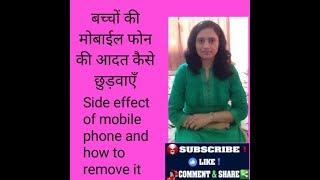 baccho ki phone ki lat ko kaise dur kare hindi बच्चों में मोबाइल की लत कैसे छुड़ाए vanimiraki