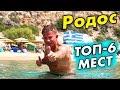 Греция ТОП 6 мест на Родосе ЧТО посмотреть на острове Советы туристам по отдыху mp3