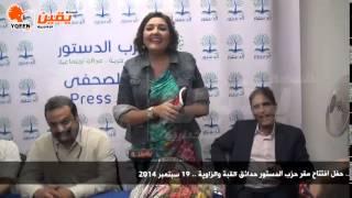 يقين | حفل افتتاح مقر حزب الدستور حدائق القبة والزاوية