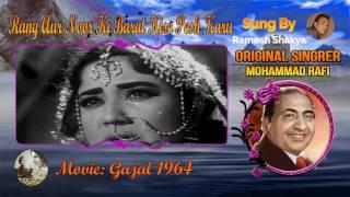 Rang Aur Noor Ki Baraat kise pesh karoon by Ramesh Shakya