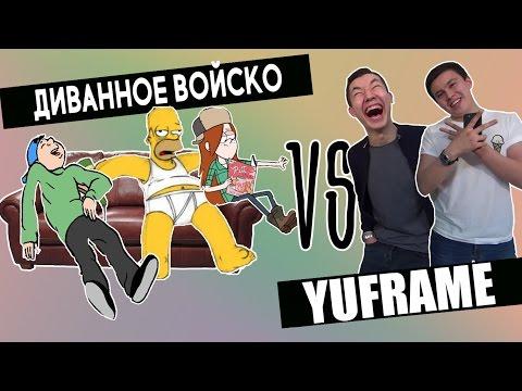 Диванное Войско VS Yuframe || BikaBreezy (злые комментарии)