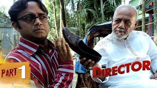 বউ পাগল এটিএম শামসুজ্জামান | DIRECTAR | ডাইরেক্টার | Porbo 01 | By ATM Shamsujjaman, Aa Kho Mo Hasan