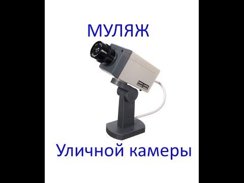 Видеокамеры муляжи своими руками