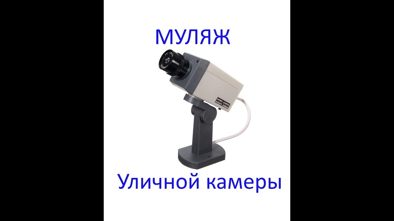 Сделать уличное видеонаблюдение своими руками5