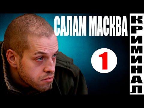 Салам Масква 1 серия (2016) смотреть новый криминальный сериал