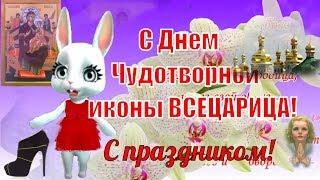 Поздравление с днем чудотворной иконы Всецарица! Праздник иконы Божией Матери Всецарица