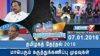 Tamil Nadu Election 2016 : People's Opinion Poll Results