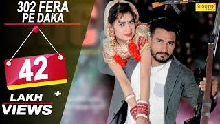 302 Fera Pe Daka    Full Song    Binder Danoda, Neenu Sindhar Kd Bani Aala   New Song 2017