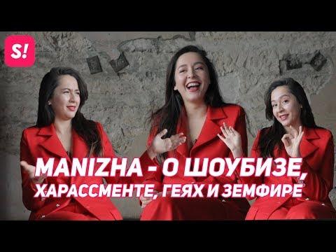 MANIZHA - Большое интервью о творчестве, личной жизни, Земфире и таджиках