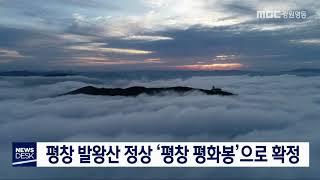 발왕산 정상, 평창 평화봉으로 확정