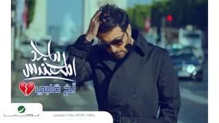 Download Majid Al Mohandis ... Akh Qalby - With Lyrics   ماجد المهندس ... آخ قلبي - بالكلمات 3Gp Mp4