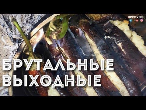 Баранина с картошкой и баклажаны по рецепту дяди Жоржа. Ташкент 2018. Равшан Ходжиев