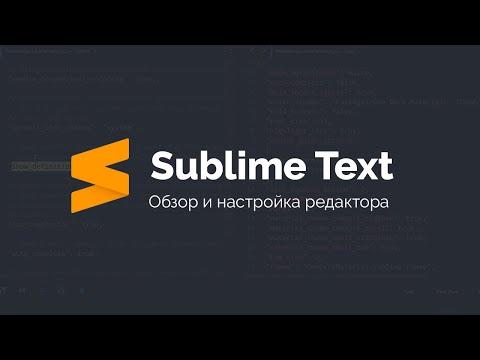 Быстрая настройка Sublime Text 3 для вёрстки сайтов