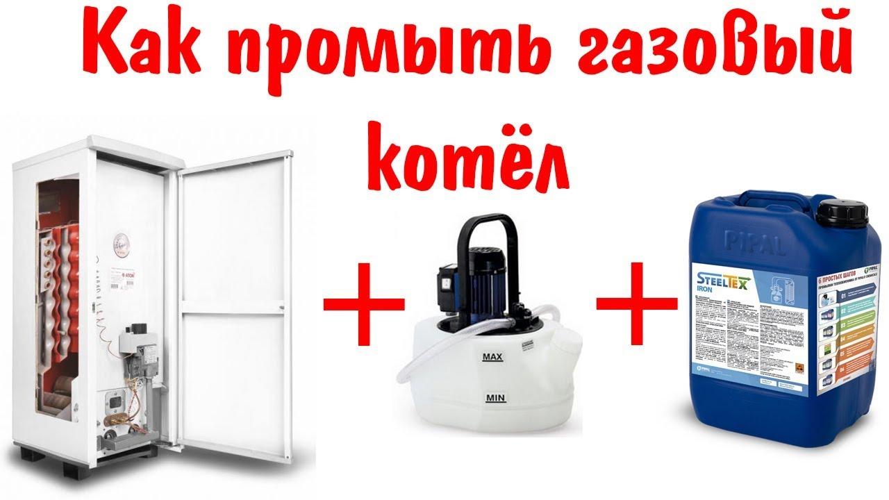 Промыть газовый котел в домашних условиях