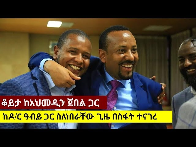 BBN Exclusive Interview with  Ahmedin Jebel | Dr Abiy Ahmed