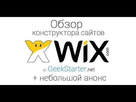 Обзор отличнейшего конструктора сайтов WiX + небольшой анонс