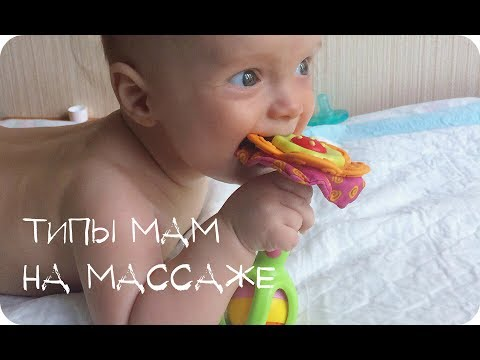 Типы мам на детском массаже