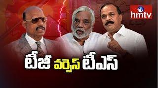 TDP MP TG Venkatesh Vs TRS MLC Karne Prabhakar  | hmtv