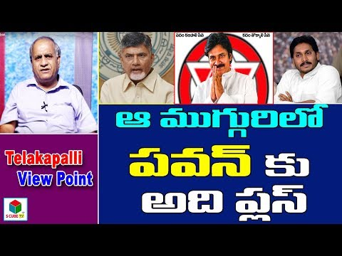 Telakapalli Viewpoint On Pawan Kalyan Getting Huge Public Response Than Chandrababu & Ys Jagan