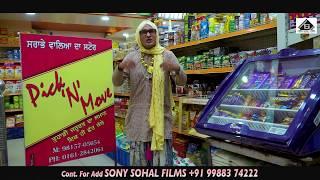 Pick n Move | Karyana Store | Bibo Bhuaa | Teaser