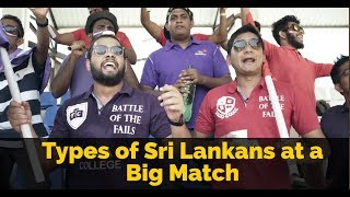 Types of Sri Lankans at a Big Match - Gehan Blok & Dino Corera