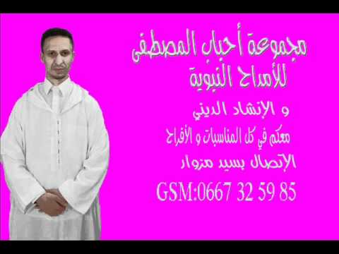 new Anachid Islamia Dinia Maghribia 2012 Amdah morocco MP3