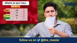 हरियाणा का सबसे बड़ा EXIT POLL |  देखिये कौन जीत रहा है कौनसी सीट | The Masla