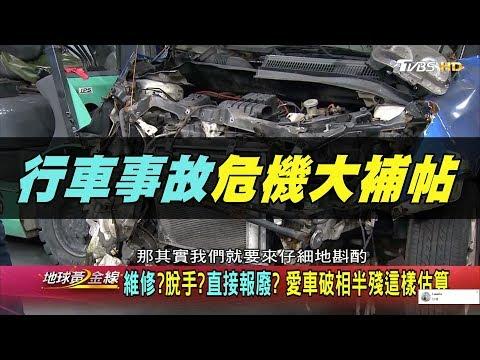 台灣-地球黃金線-20180614 維修.賠償.安全自救 行車事故危機大補帖