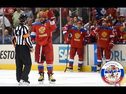 Кубок Мира 2016, Группа #1, Россия - Швеция