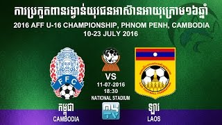 Камбоджа до 16 : Лаос до 16