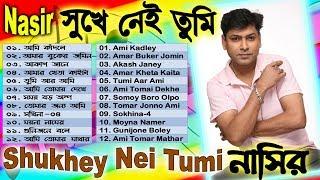 Shukhey Nei Tumi, Full Audio Album By Nasir