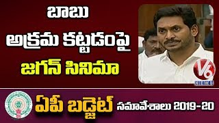 CM YS Jagan Speaks On Illegal Constructions Of Chandrababu House | AP Assembly