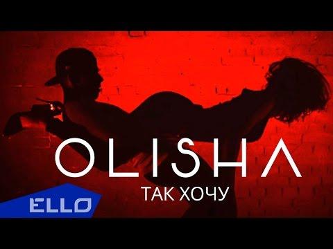Olisha Так хочу pop music videos 2016